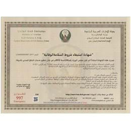 Civil Defense Certificate